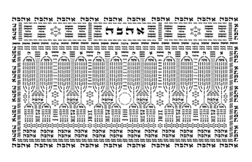 Ahava Shaviti (12 Menorahs Black White)